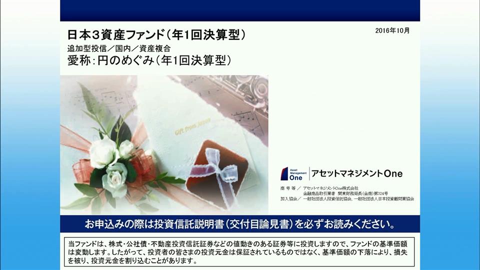 日本3資産ファンド(年1回決算型)【愛称:円のめぐみ(年1回決算型)】