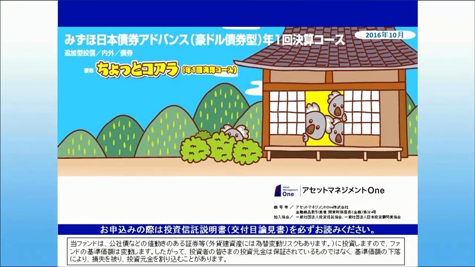 みずほ日本債券アドバンス(豪ドル債券型)年1回決算コース【愛称:ちょっとコアラ(年1回決算コース)】