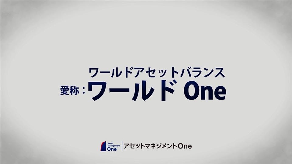 ワールドOne解説動画