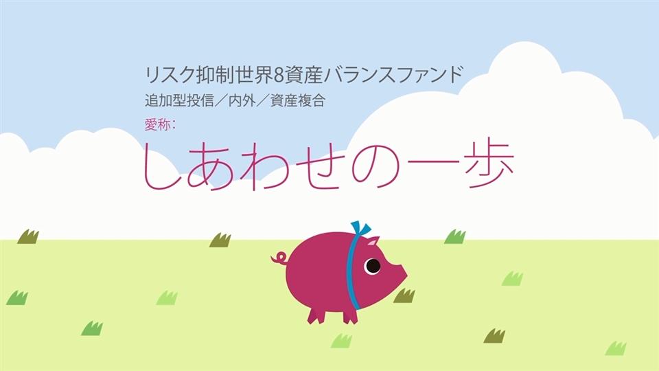 しあわせの一歩解説動画