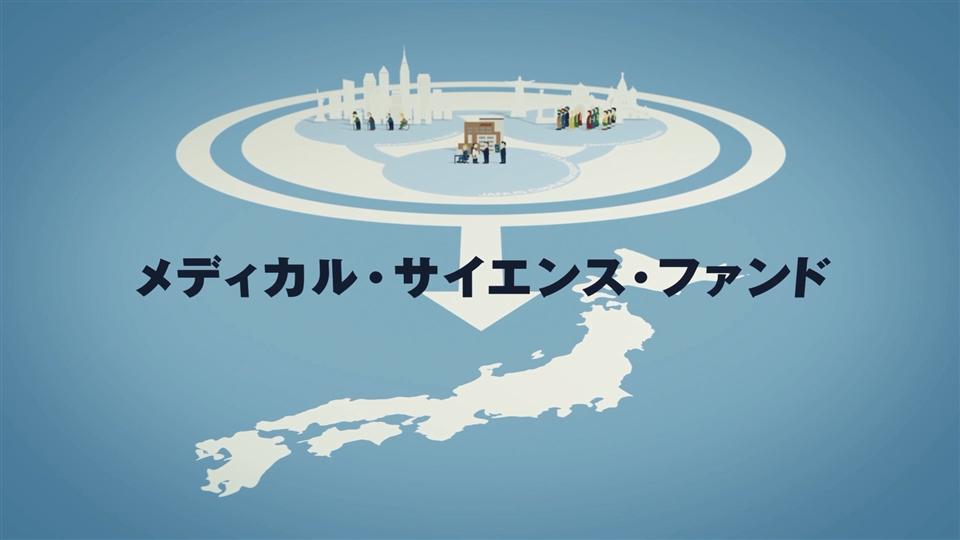 メディカル・サイエンス・ファンド