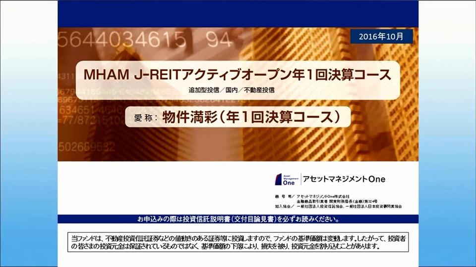 MHAM J-REITアクティブオープン年1回決算コース【愛称:物件満彩(年1回決算コース)】