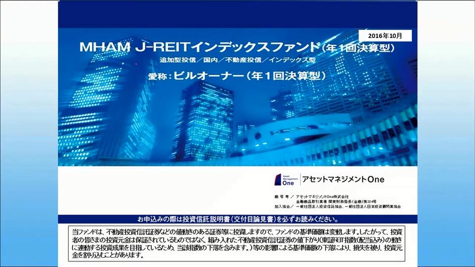 MHAM J-REITインデックスファンド(年1回決算型)【愛称:ビルオーナー(年1回決算型)】