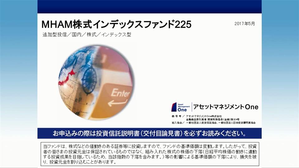 MHAM株式インデックスファンド225