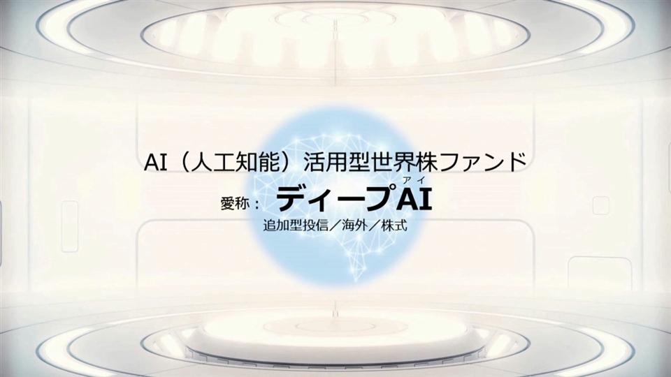 ディープAI解説動画