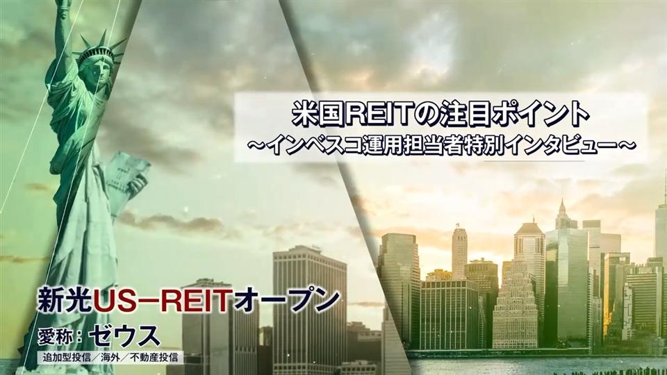 ゼウス 米国REITの注目ポイント~インベスコ運用担当者特別インタビュー