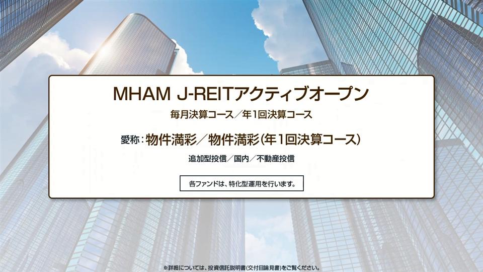 MHAM J-REITアクティブオープン 毎月決算コース/年1回決算コース(愛称:物件満彩/物件満彩(年1回決算コース))