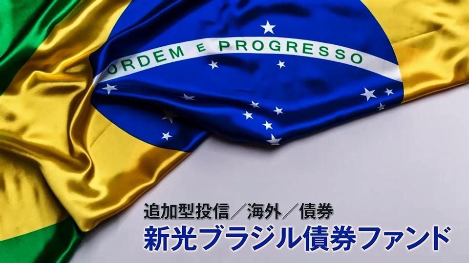 新光ブラジル債券ファンド イタウ・ユニバンコ運用担当者による大統領選後の経済の見通しについて