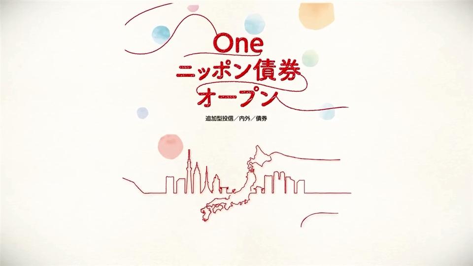 お客さま視点動画『Oneニッポン債券オープン』
