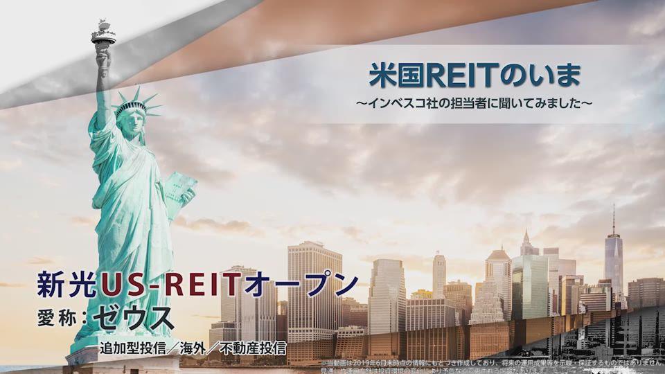 ゼウス 米国REITのいま~インベスコ社の担当者に聞いてみました~