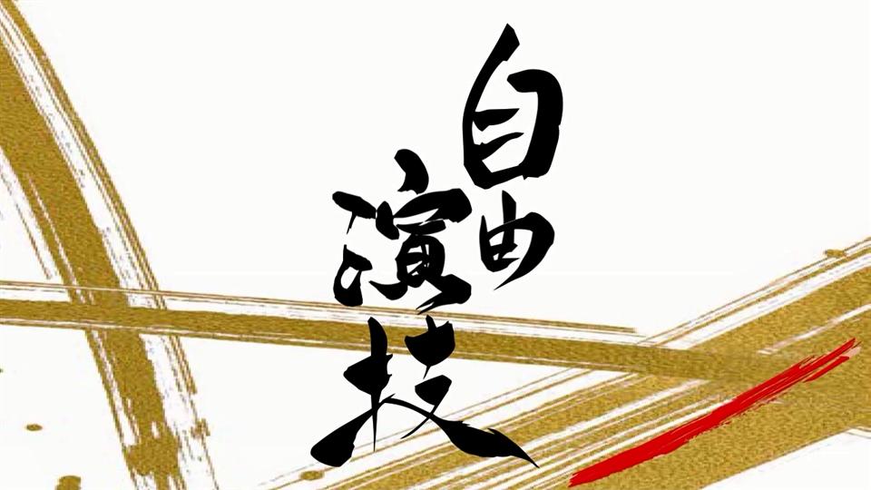 One国内株オープン(愛称:自由演技)「酒井ファンドマネジャーが徹底解説」