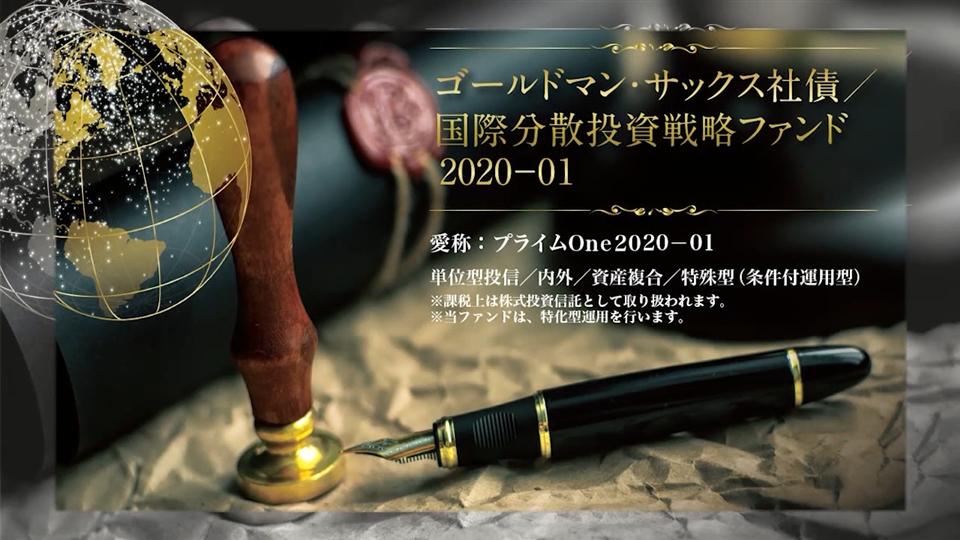 プライムOne2020-01
