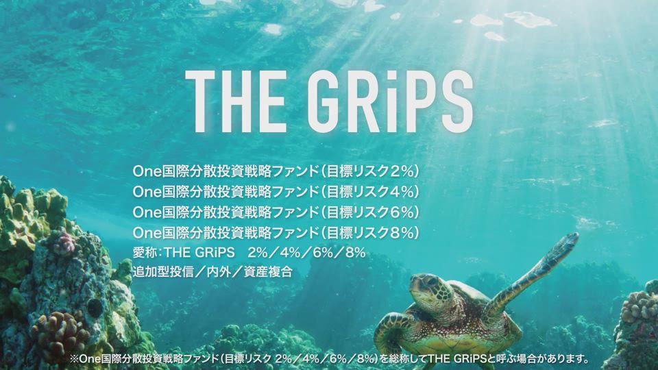 One国際分散投資戦略ファンド(愛称:THE GRiPS)