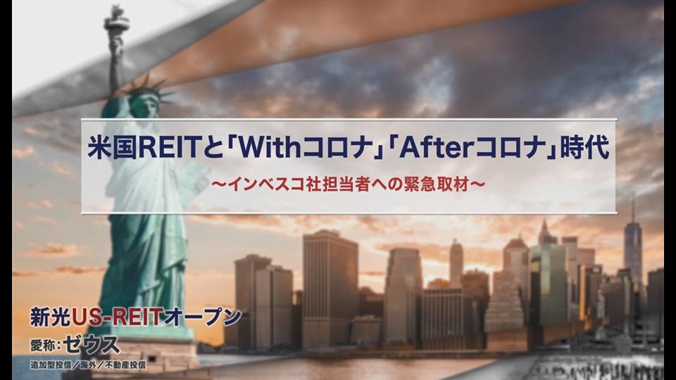 ゼウス 米国REITと「Withコロナ」「Afterコロナ」時代