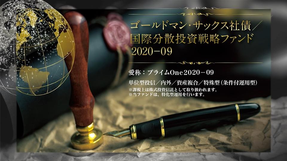 プライムOne2020-09