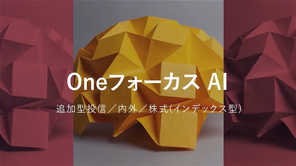 Oneフォーカス AI