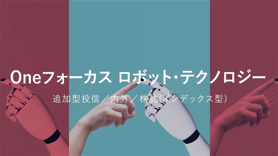 Oneフォーカス ロボット・テクノロジー
