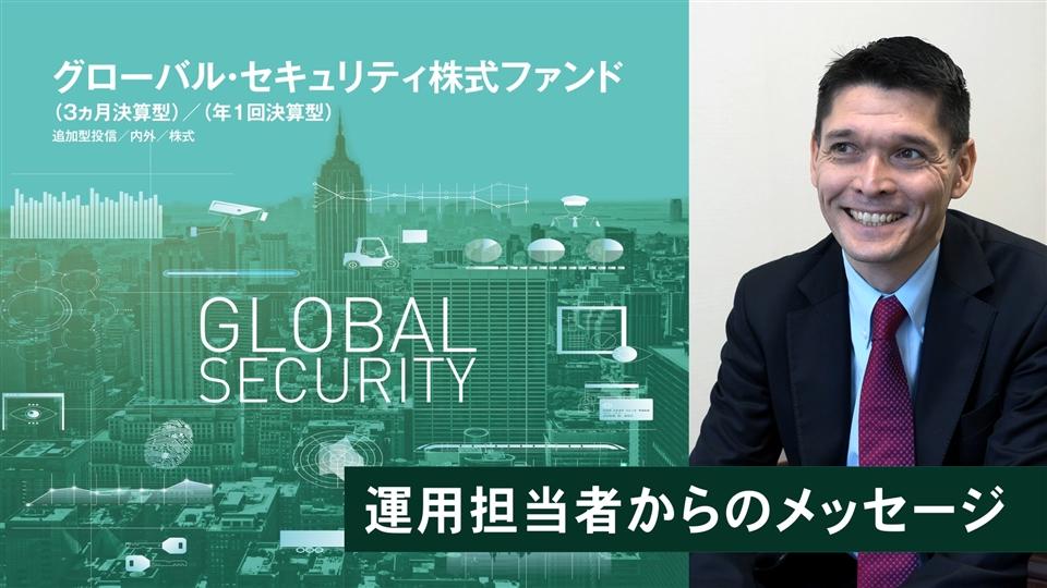 グローバル・セキュリティ株式ファンド 投資先編