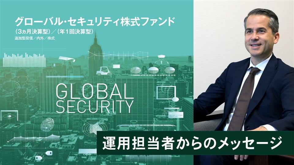 グローバル・セキュリティ株式ファンド 商品概要編