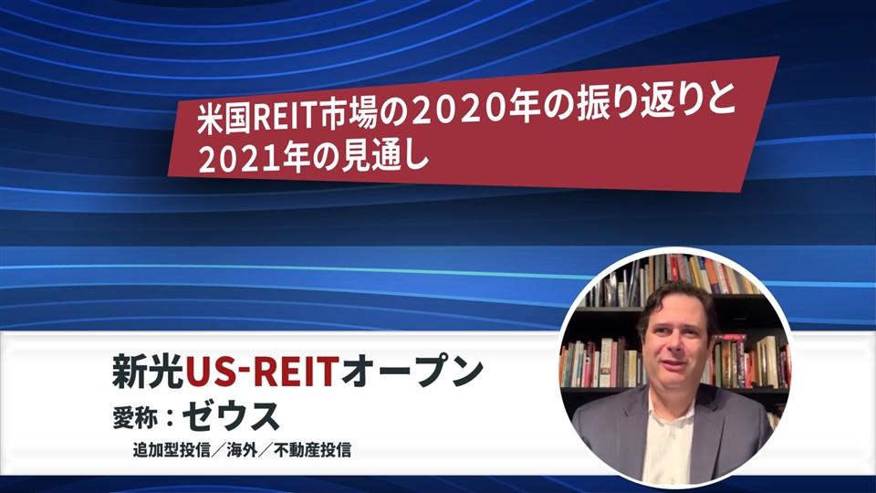 ゼウス 米国REIT市場の2020年の振り返りと2021年の見通し