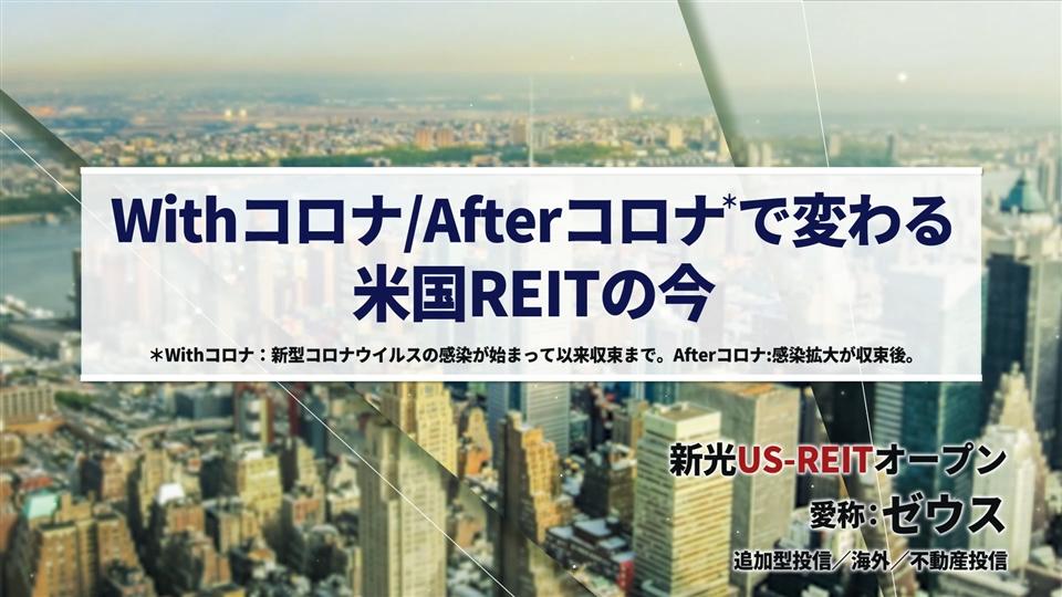 ゼウス Withコロナ/Afterコロナで変わる米国REITの今